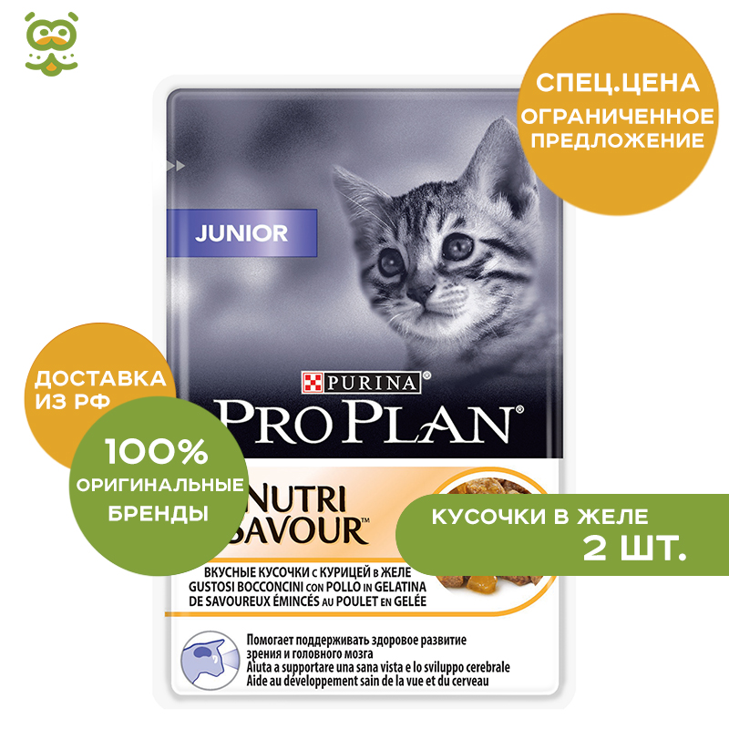 Cat wet food Pro Plan Junior pouch for kittens, Chicken (pieces in jelly, 2*85 g) cat wet food royal canin kitten sterilized kitches for kittens pieces in sauce 24 85 g