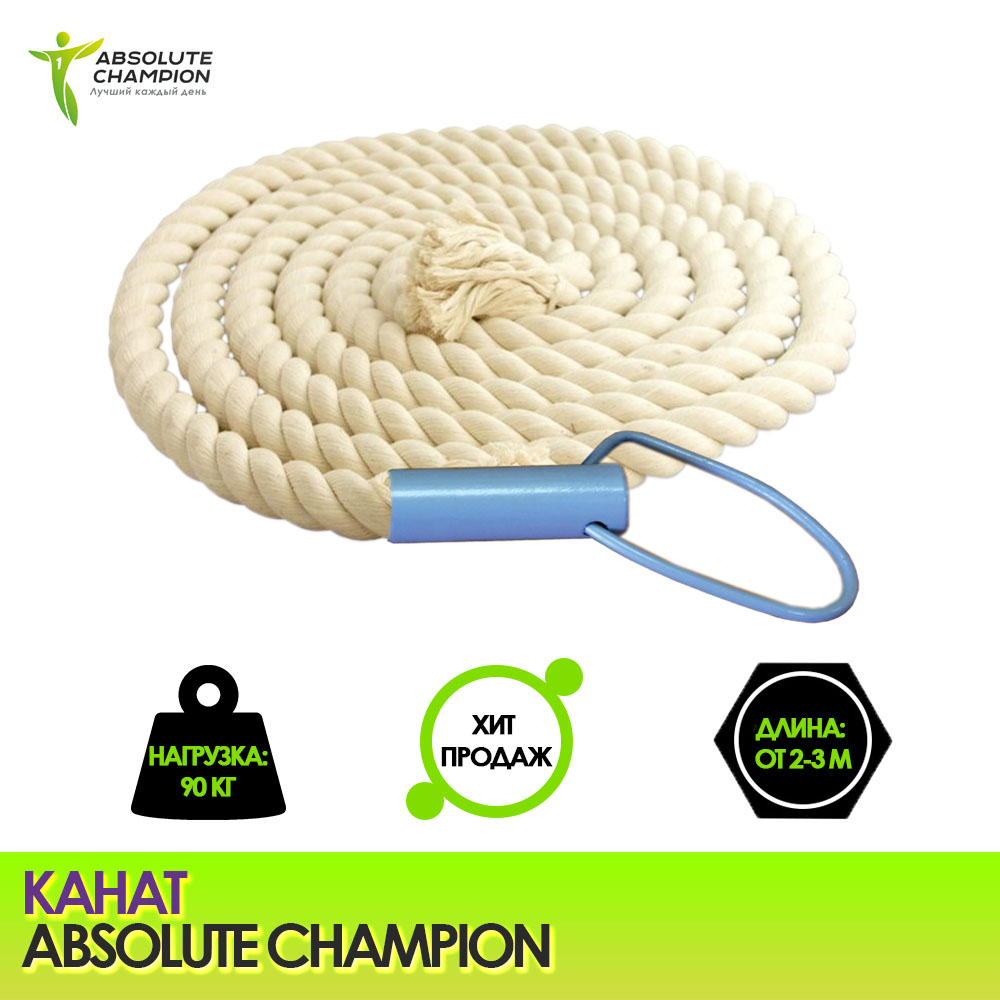 Rope fitness equipment Absolute Champion trapeze fitness equipment absolute champion