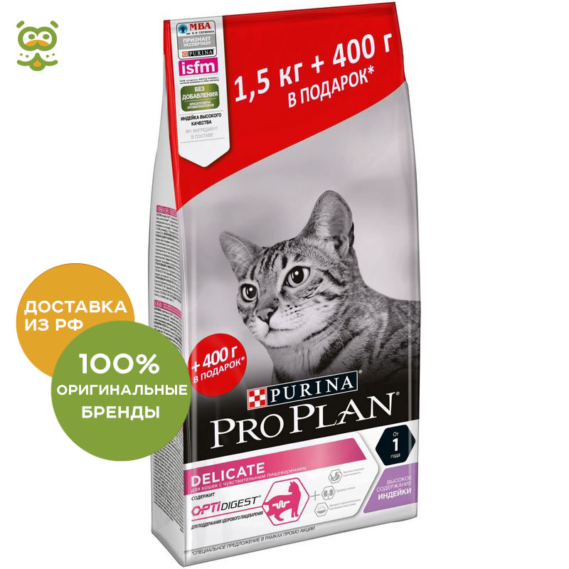 Cat food Purina Pro Plan dry food for cats with sensitive digestion and choosy for food, with turkey, 1.5 kg + 400 g цена