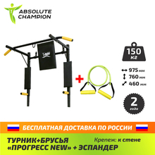 Турник брусья 3в1 прогресс NEW с эспандером Absolute champion