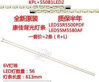 2 pcs new 56LED dải Mạch LED55M5580AF LED55E5530F LED55F5510PF LED55F5500PF LED55R5500PDF KPL + 550B1LED2 613 MM