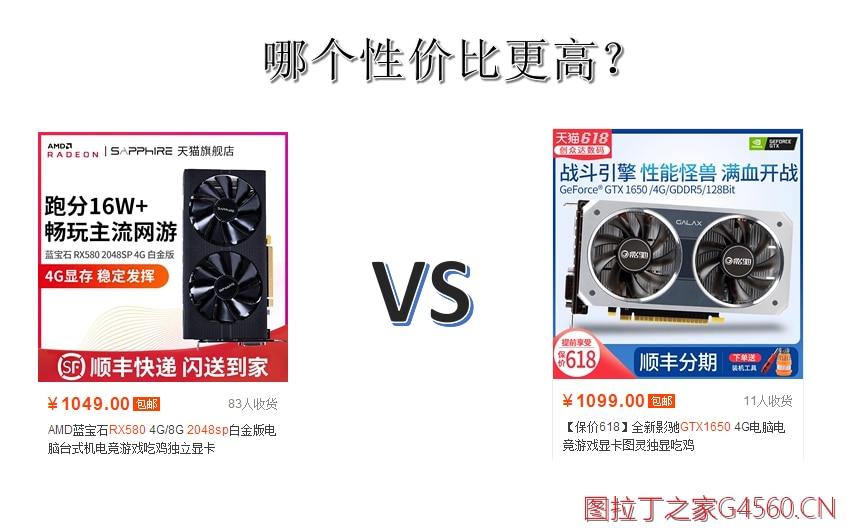 GTX1650和RX580 2048sp怎么选