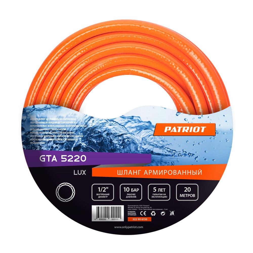 Garden hose PATRIOT GTA 5220 Lux patriot 5220