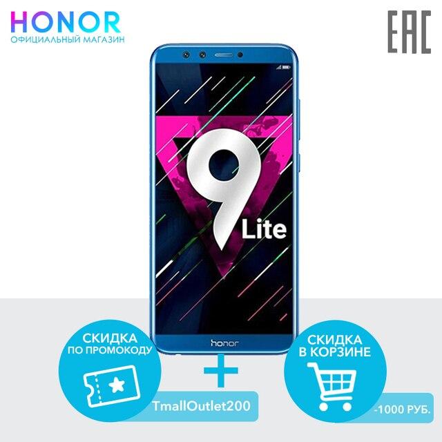 Cмартфон Honor 9 Lite 32 ГБ. Поддержка NFC. 【Официальная российская гарантия】