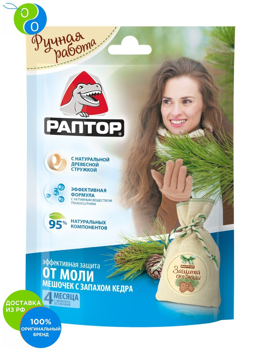 Raptor Bag from moths with the smell of cedar 1pc,antikomarin, for the whole family, for destkoy clothing, protection from flies, protection against insects, midges, mosquitoes, lice, ticks, bedbugs, mosquitoes, mosqui цена