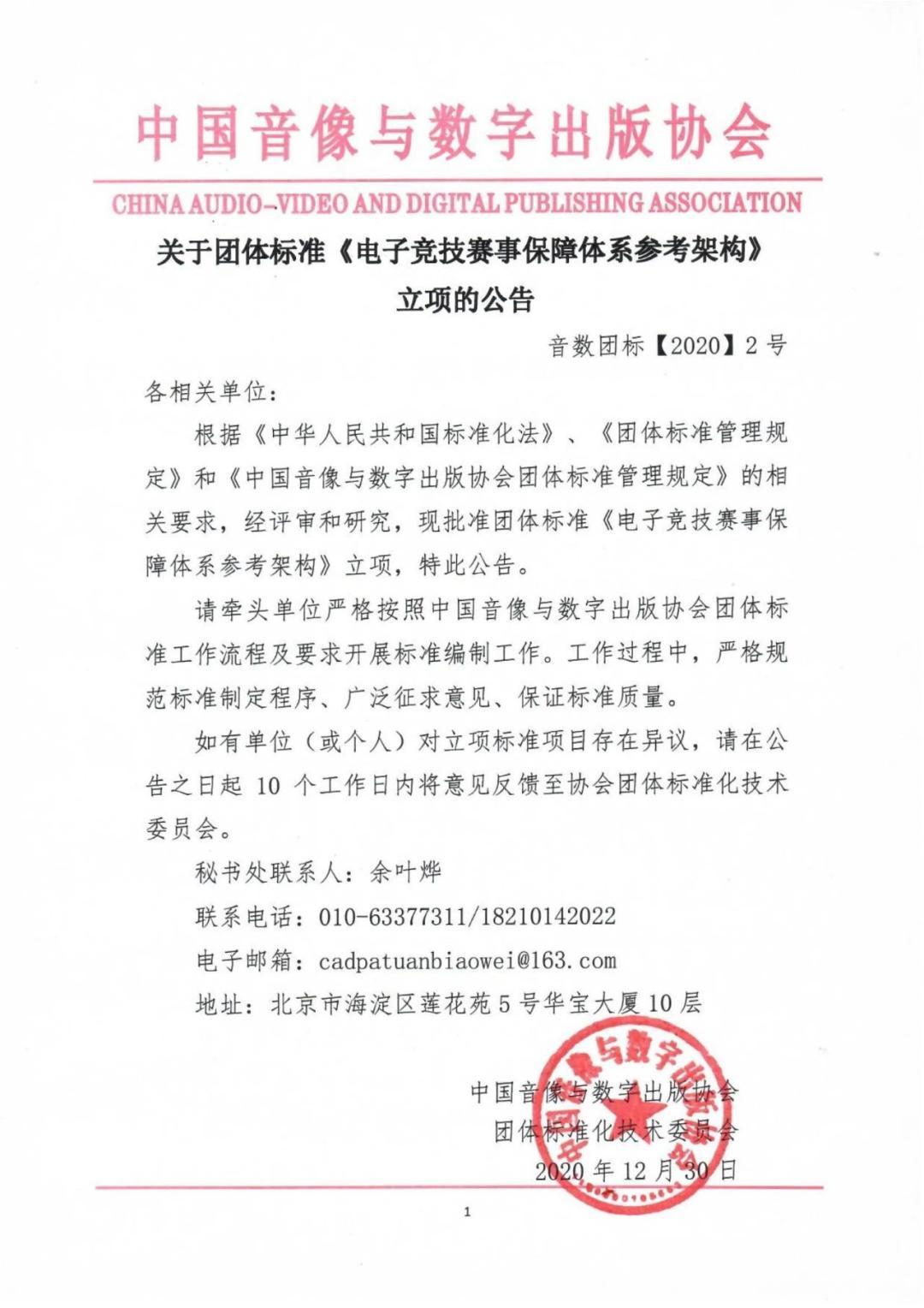 关于中国音像与数字出版协会团体标准《电子竞技赛事保障体系参考架构》立项的公告插图
