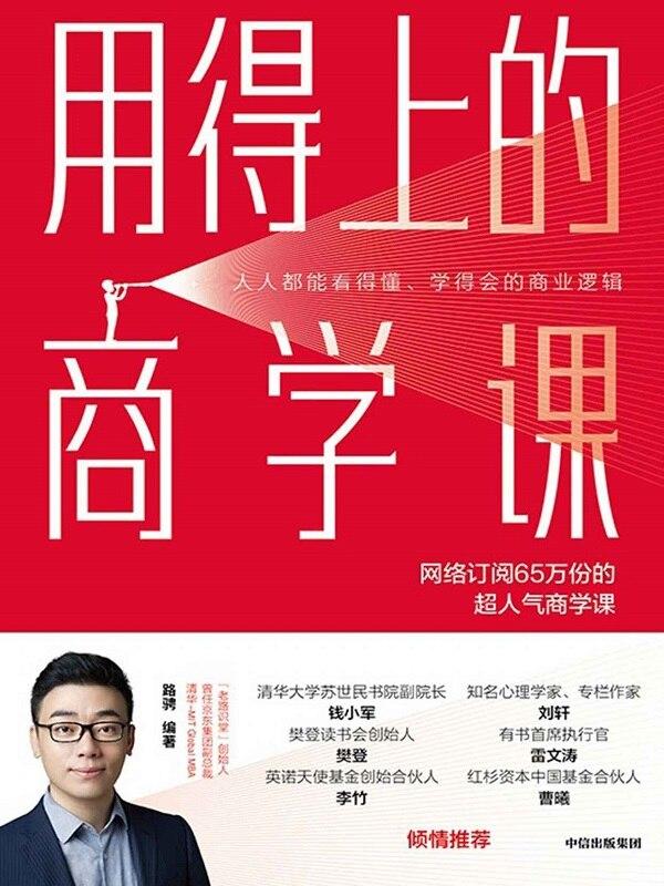 《用得上的商学课》路骋【文字版_PDF电子书_下载】