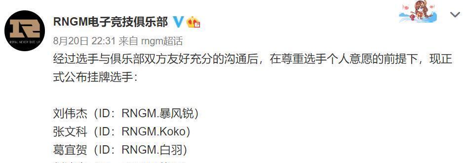 王者荣耀:KPL秋季转会期又到了,被挂牌的顶级选手也不少啊插图(3)