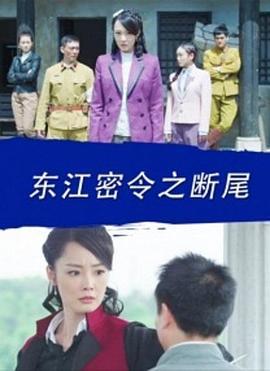 东江密令之断尾的海报