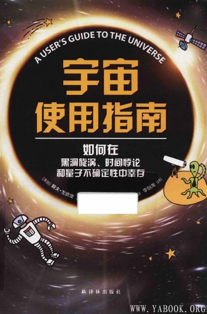 《宇宙使用指南:如何在黑洞旋涡、时间悖论和量子不确定性中幸存》(美)戴夫·戈德堡 PDF