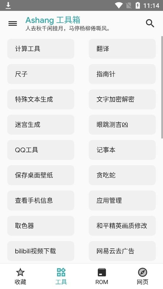 Ashang工具箱v2.6 实用功能合集