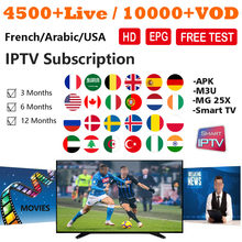 IPTV Subscription France Arabic UK Spain German Italy Portugal USA Adult 4500+ Live 10000+ VOD Smart TV Android APK IPTV M3U(China)