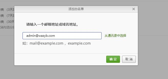 【新用户必看】关于网站注册收不到激活邮件、积分充值、会员支付等相关问题说明 其他文章 第8张