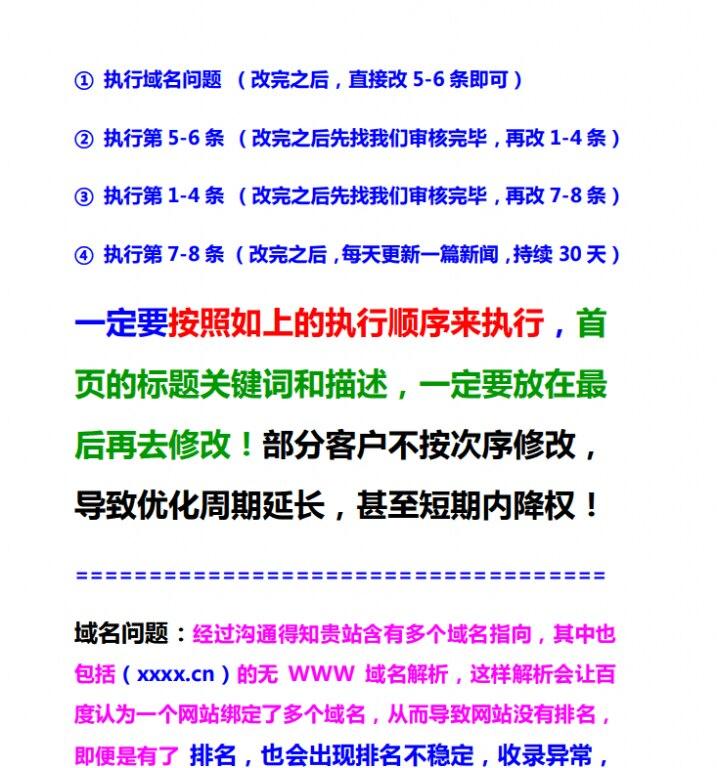 某宝的网站seo分析诊断书