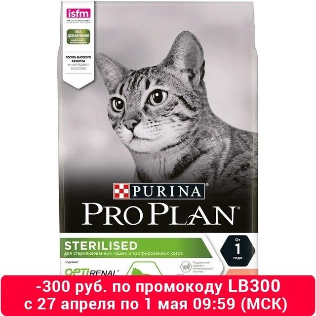 $ US $26.27 Pro Plan Sterilised для кастрированных котов и стерилизованных кошек, Cat food, for cats, 3 кг