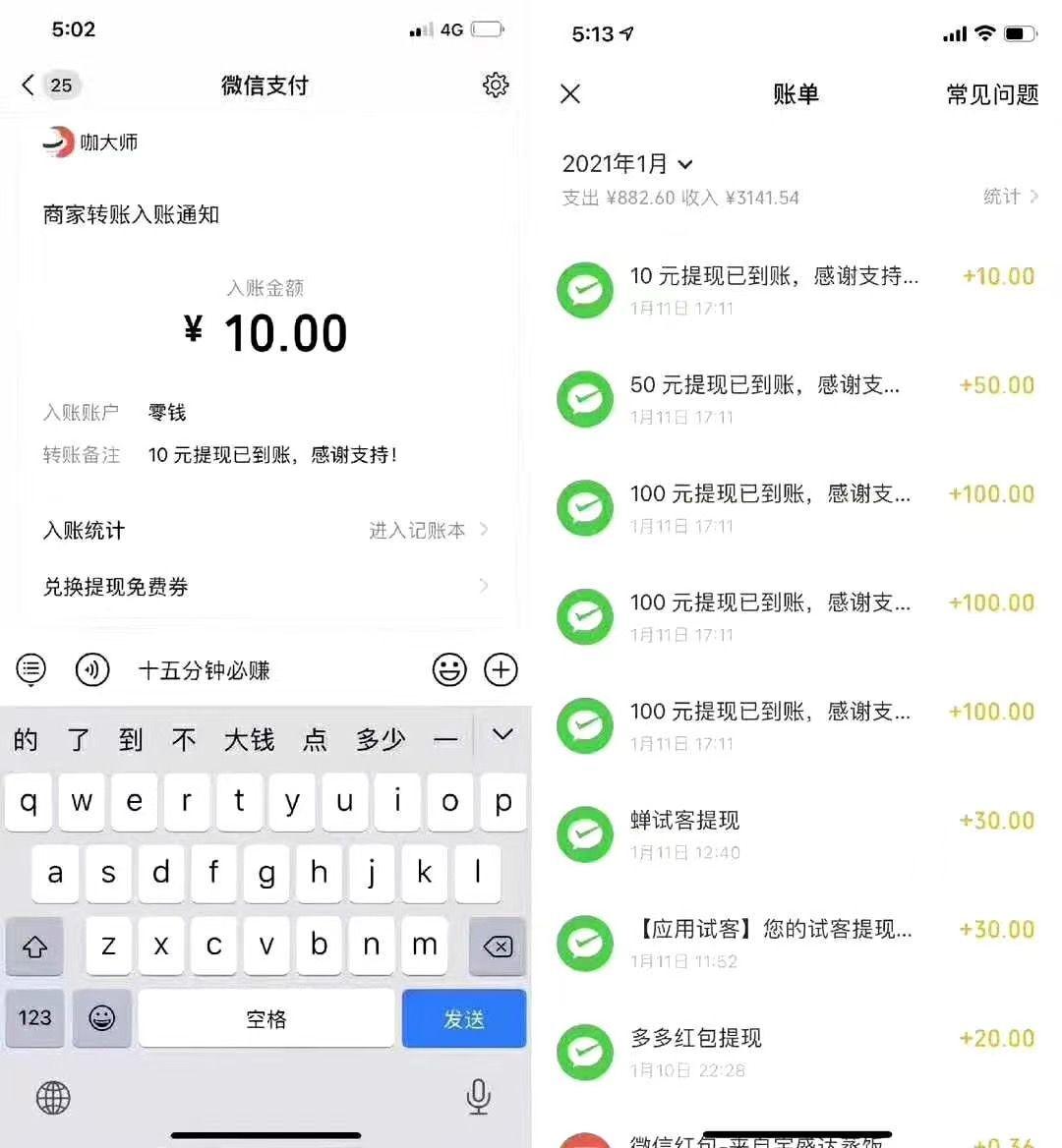 【免费项目】安卓苹果手机轻松日赚100+  白嫖 第3张