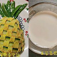 菠萝蛋包饭的做法图解17