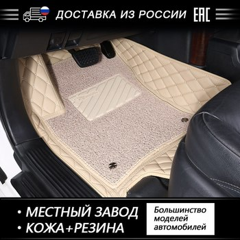 цена на AUTOROWN 3D Leather Floor Mats For Toyota KIA Lada Nissan Lexus Hyundai Subaru Benz VW BMW Honda Interior Accessories