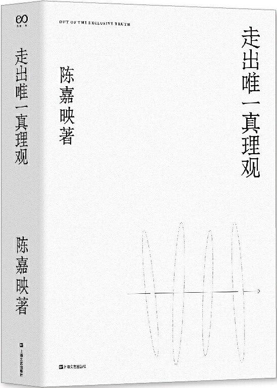 """《走出唯一真理观》【豆瓣评分9.1!""""中国最接近哲学家称呼的人""""、《十三邀》嘉宾陈嘉映继《何为良好生活》后重磅新作!我们之所求,首先不是让别人明白,而是求自己明白。】陈嘉映【文字版_PDF电子书_下载】"""