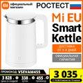Электрические чайники Xiaomi Mi Smart Kettle EU,[Ростест, Доставка от 2 дня, Официальная гарантия]