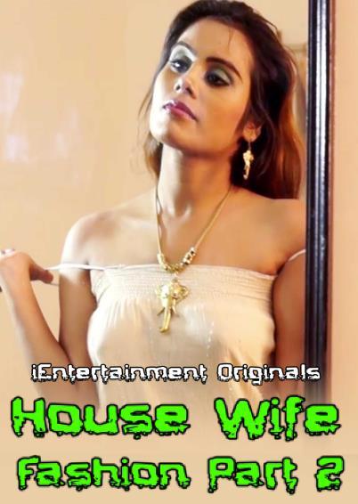 家庭主妇时尚 Part 2 (2020) Hindi
