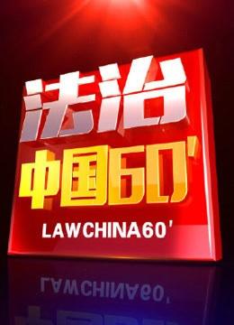 法治中国60分