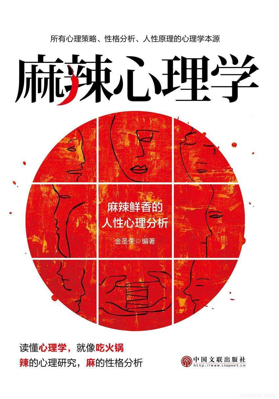 《麻辣心理學》封面圖片