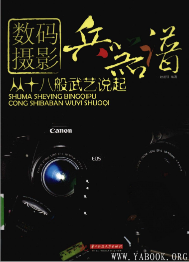 《数码摄影兵器谱:从十八般武艺说起》封面图片