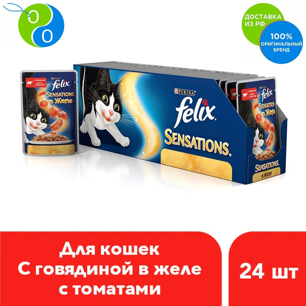 Set Felix Sensations wet food for cats with beef in jelly with tomatoes, spider 85 g x 24 pcs.,Felix, Purina, Pyrina, Adult cats, for cats, package, pet food, Purina, with meat, poultry, fish, dry, Felix wet food felix nature taste for adult cats with beef 24 pouch x 85 g