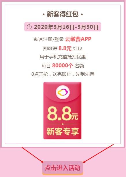 云缴费21冲30话费 每日送80000份8.8元新客话费红包!