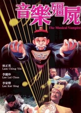 音乐僵尸 粤语版