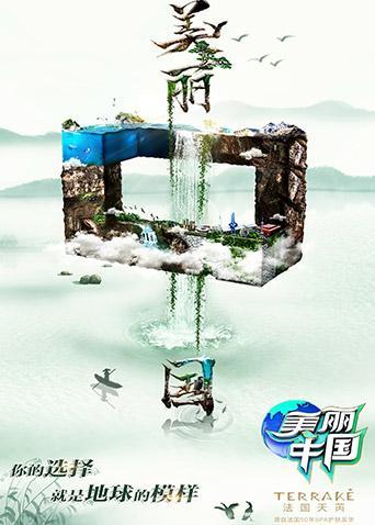 美丽中国全集观看