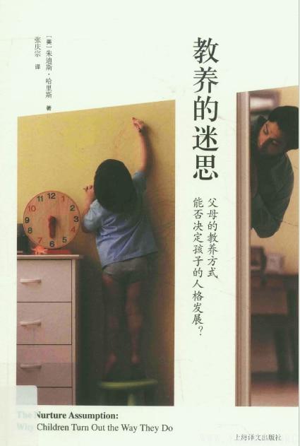 《教养的迷思:父母的教养方式能否决定孩子的人格发展?》封面图片