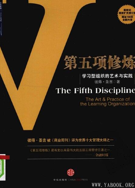《第五项修炼-学习型组织的艺术与实践》封面图片
