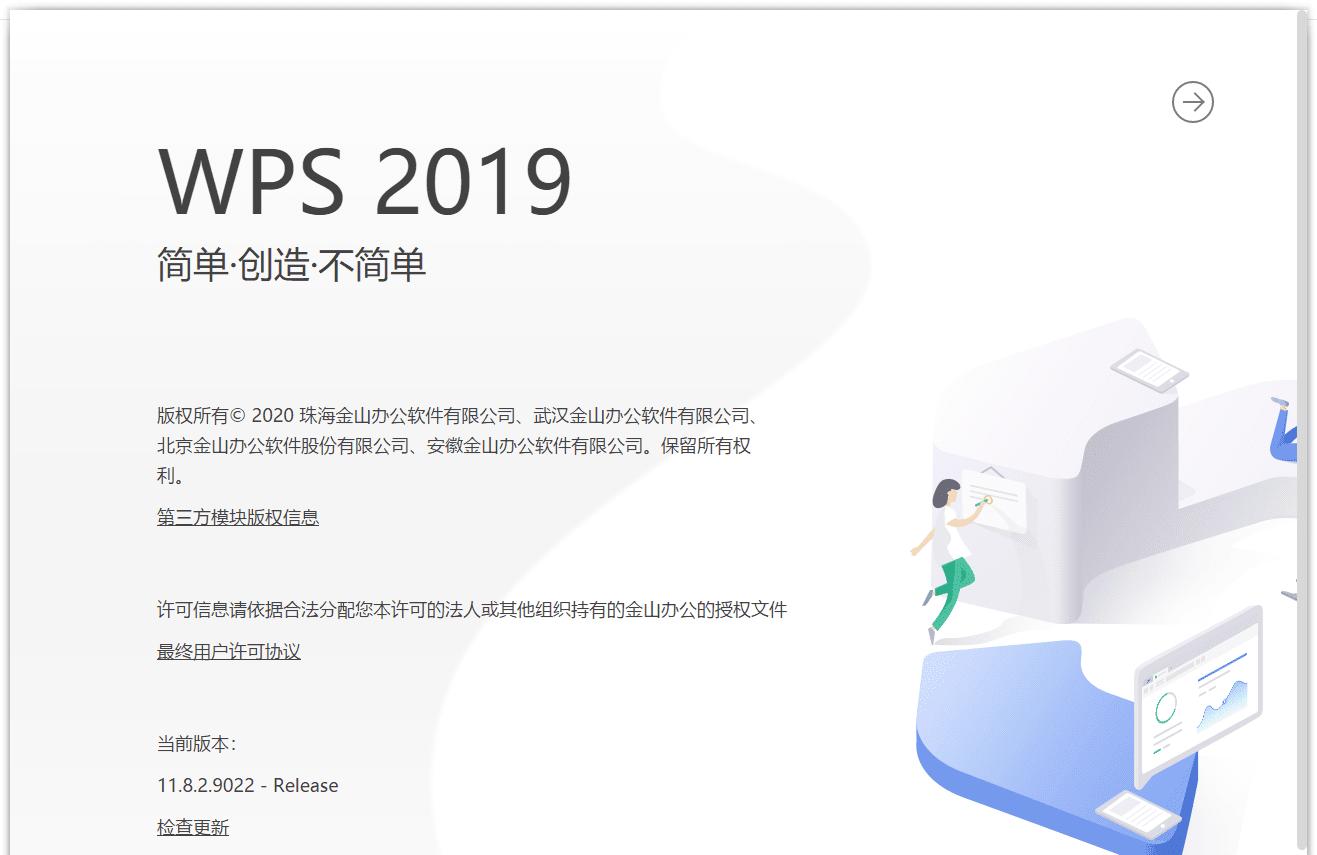 WPS Office 2019 专业直装版v11.8.2.9022