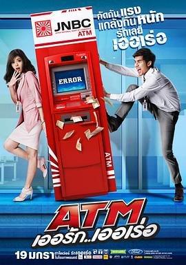 爭錢斗愛ATM中字