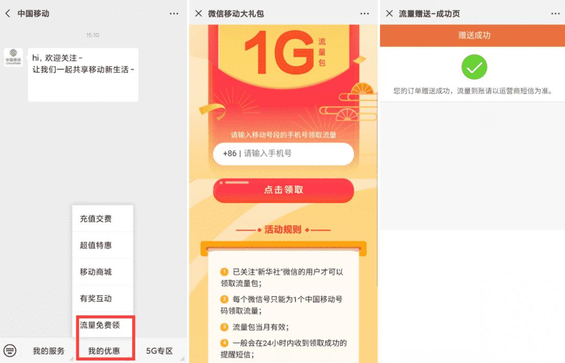 中国移动免费领取1G流量月包插图