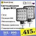 Фара ФСО светодиодная | Дополнительная фара LED 48W mini | Вспышки для авто | Дополнительный дальний свет | Стробоскоп | Лампа
