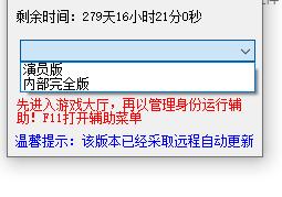 4.7CSGO-大牛全功能-内部完全版-不支持5E破解版