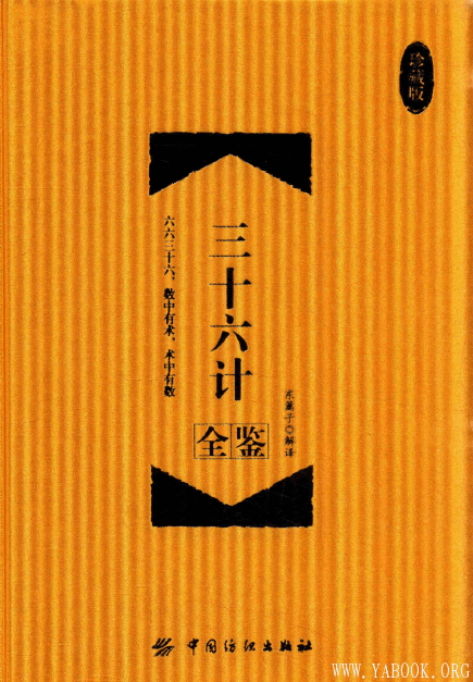 《三十六计全鉴》珍藏版.扫描版[PDF]