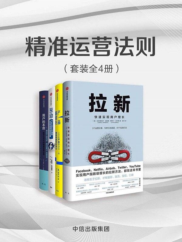 《精准运营法则(套装共4册)》[美]埃米·乔·金,等【文字版_PDF电子书_下载】