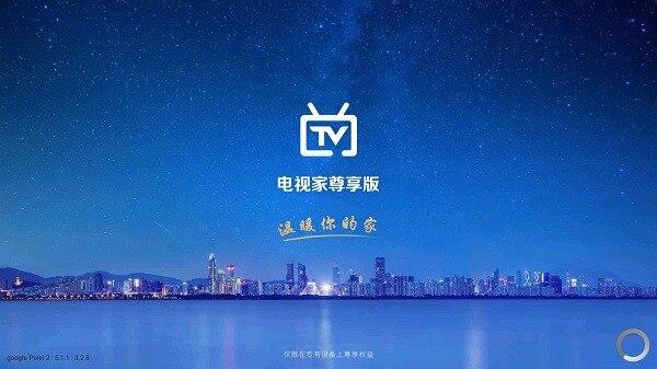 电视家 v3.4.8 去广告/解锁所有频道版[TV、盒子]