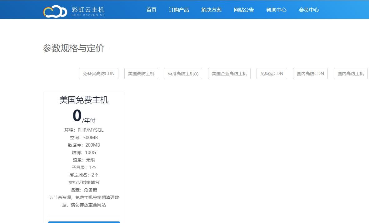 彩虹云# 提供100G防御 500M美国免费空间 200M数据库 全PHP版本