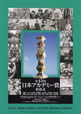 第43届日本电影学院奖颁奖典礼