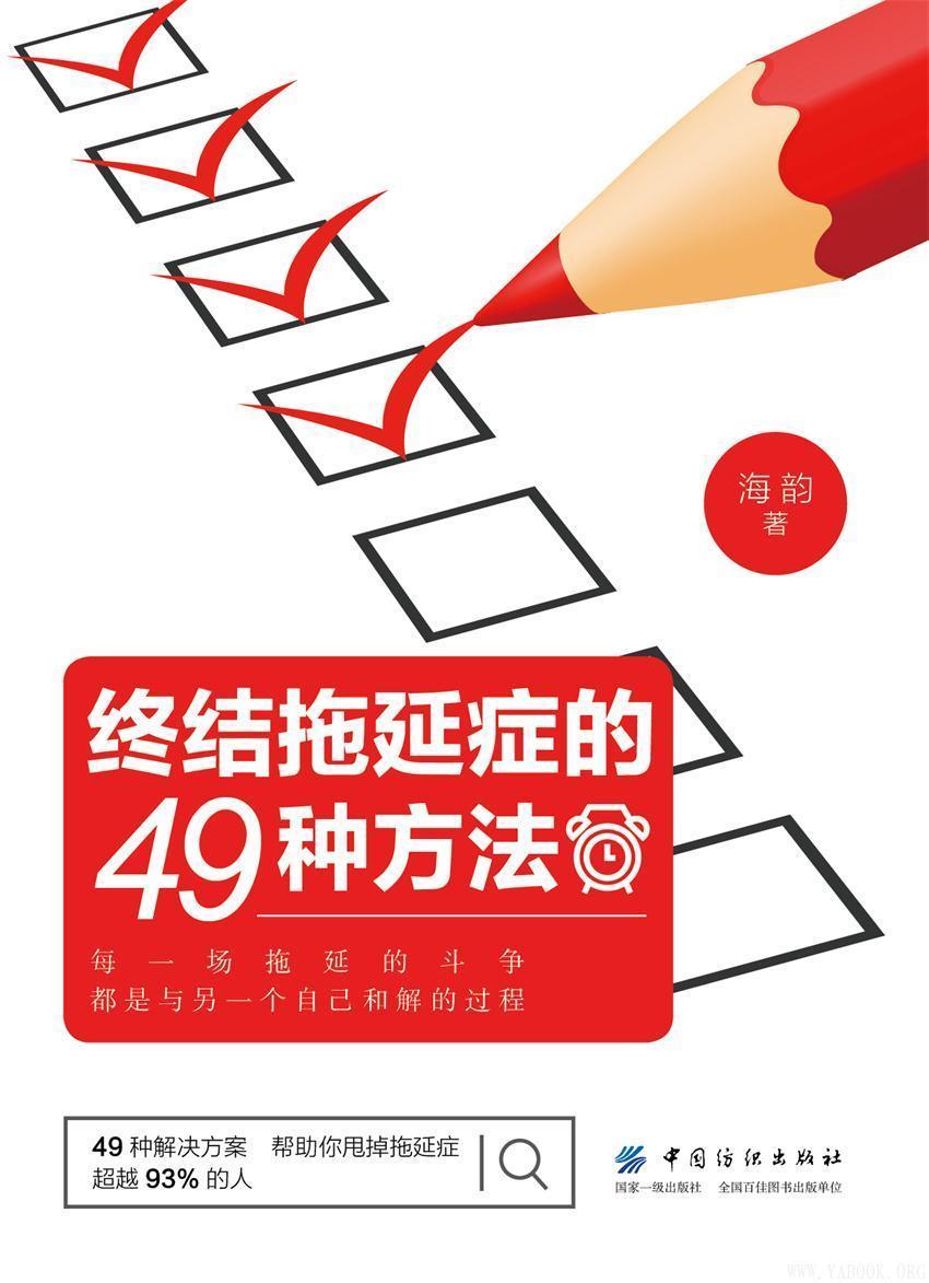 《终结拖延症的49种方法》海韵【文字版_PDF电子书_下载】