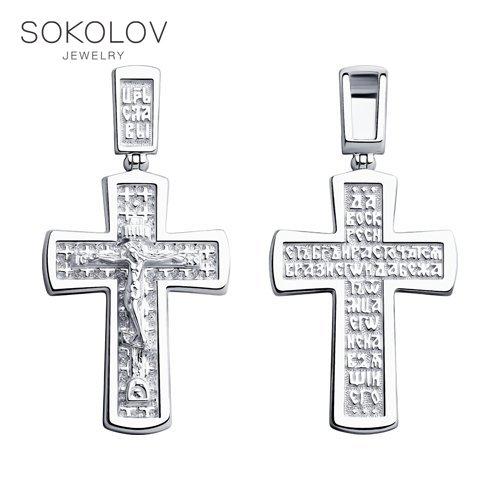 Cross SOKOLOV Silver Fashion Jewelry Silver 925 Women's Female Women's Female Women's Female Women's Female Women's Female Men's Male