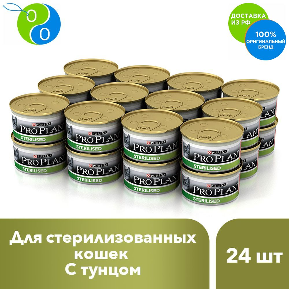 Set Wet Pro Plan food for sterilized cats and neutered cats with tuna, Bank, 85g x 24 pcs.,Pro Plan, Pro Plan Veterinary Diets, Purina, Pyrina, Adult, Adult cats Adult dogs for healthy development, for healthy coat and national bank for agriculture and rural development nabard