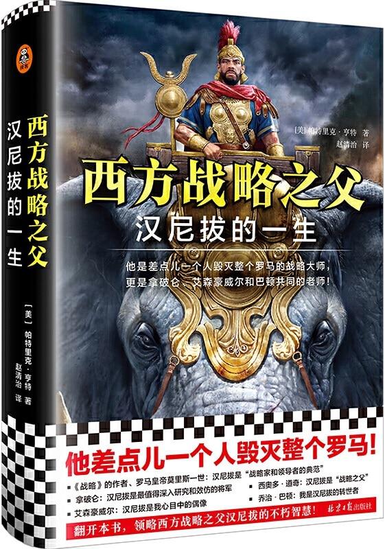 《西方战略之父:汉尼拔的一生》封面图片