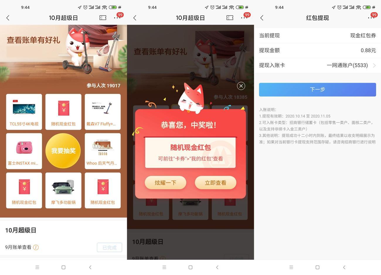 招行老用户10月超级日领红包插图(1)