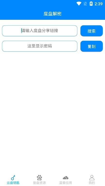 云盘钥匙app